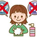 食中毒予防|役立ち情報ナビ
