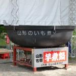 山形で行われる日本一の芋煮会フェスティバル|役立ち情報ナビ